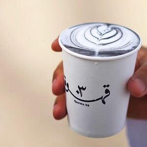 Drivu Charcoal Latte