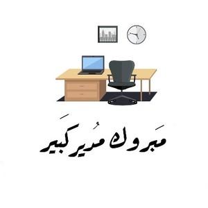 Drivu مبروك مدير كبير Mabrook Mudeer Kabeer
