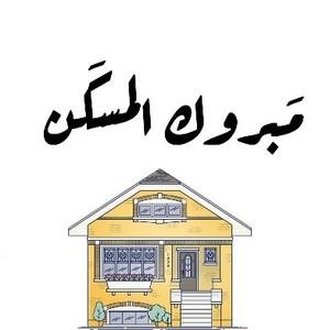 Drivu مبروك المسكن Mabrook Al Maskan