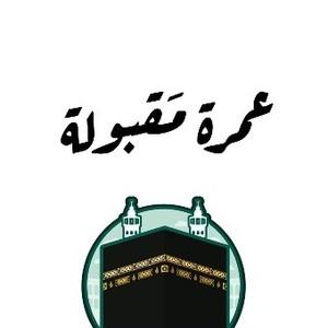 Drivu عمرة مقبولة Umrah Maqboola