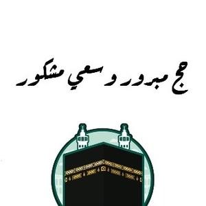 Drivu حج مبرور و سعي مشكور Hajj Mabroor wa Sa'ii Mashkoor