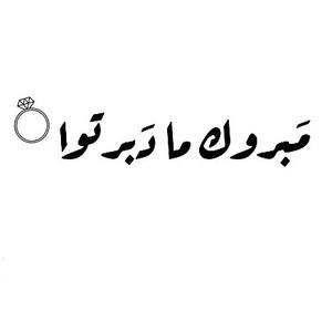 Drivu مبروك ما دبرتوا Mabrook Ma Dabartoo