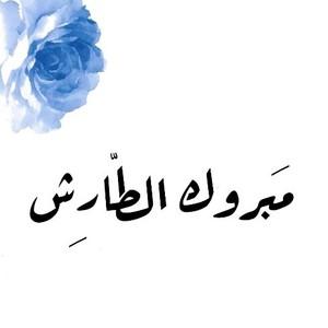 Drivu مبروك الطارش Mabrook Al Taarish