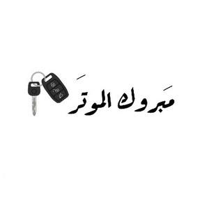Drivu مبروك الموتر Mabrook Al Motar