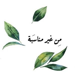 Drivu من غير مناسبة Min Ghair Munasaba