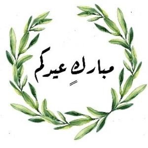 Drivu مبارك عيدكم Mubarak Eidkom