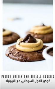Drivu Peanut Butter Nutella Cookie