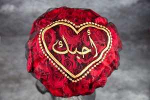 Drivu Love Bouquet (Arabic)