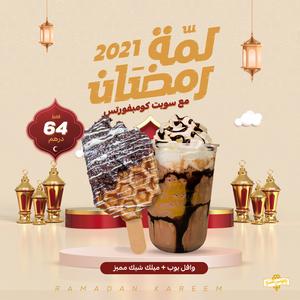 Drivu Waffle Pop + Milkshake