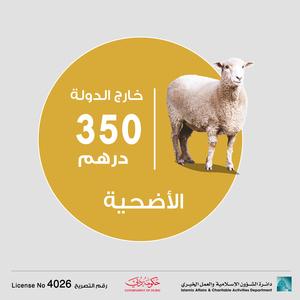 Drivu أضحية خارج الدولة - Sacrificial Animals outside UAE