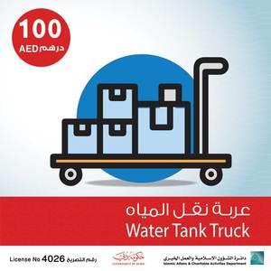 Drivu عربة نقل المياه - Water Tank Truck