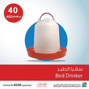 Drivu سقيا الطير - Bird Drinker