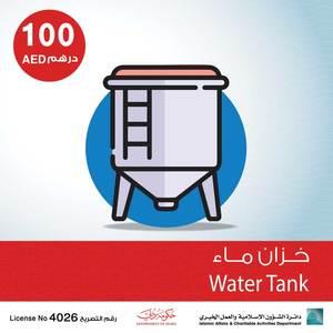 Drivu خزان ماء - Water Tank