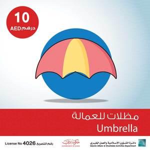 Drivu مظلات للعمالة - Umbrella