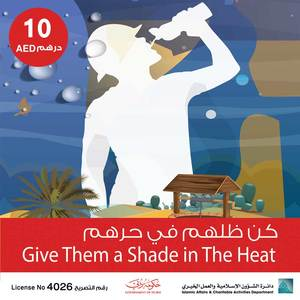 Drivu كن ظلهم في حرهم - Give Them Shade in The Heat